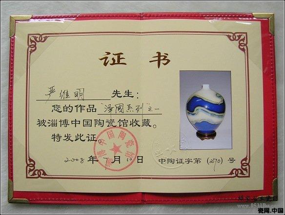 中国陶瓷馆收藏证书