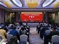 中国古亚博yabo210学会2016年年会暨印纹硬陶学术研讨会会议纪要